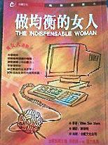 Chinese:  THE INDISPENSABLE WOMAN